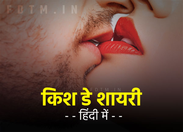 Kiss Day Shayari & Status in Hindi