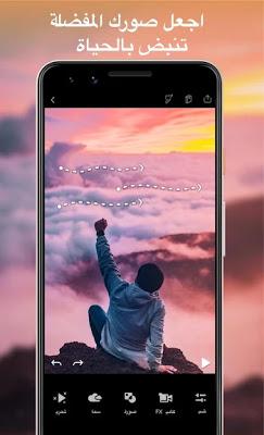Enlight Pixaloop Pro النسخة المدفوعة للاجهزة الاندرويد باخر تحديث مجانا برابط مباشر سريع