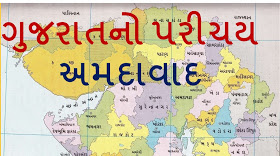 https://www.currentgujarat.com/2019/08/ahmedabad-city-full-details-pdf-for-amc.html