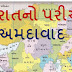 Ahmedabad City Full Details PDF For  AMC Junior Clerk Exam