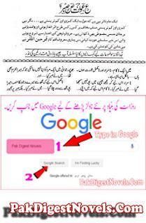 Ain Aurat Sawad Sabar By Farheen Azfar Urdu Novel Free Download Pdf