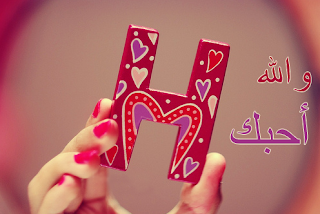 صور حروف خلفيات رومانسية مكتوب عليها حرف h