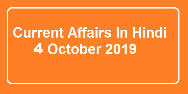 Current Affairs In Hindi – 4 October 2019