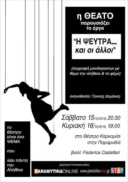 «Η Ψευτρα και οι Αλλοι», απο την ΘΕΑΤΟ, στο Θεατρο Καρκαμίσι, Σάββατο & Κυριακή 15 & 16.12