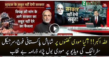world, BREAKING NEWS, Narindra Modi, Indian Surgical Strike on Pakistan, Indian Surgical Strike Statement, Modi Finaly Replied by Indian Surgical Strike in Pakistan,