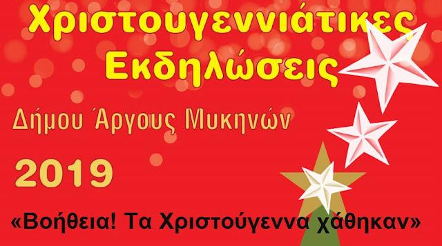 Θεατροπαιδαγωγικό εργαστήρι για παιδιά στο Άργος: «Βοήθεια! Τα Χριστούγεννα χάθηκαν»