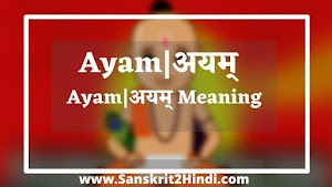 ᐈAyam|अयम् Sanskrit meaning in hindi✅ अयम् |अयं Meaning in Hindi|Ayam in English