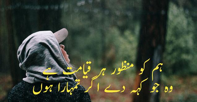 two line  poetry in urdu
