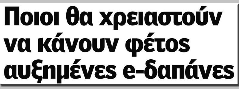 ΔΑΠΑΝΕΣ ΕΦΟΡΙΑΣ