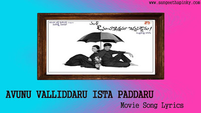 avunu-valliddaru-ista-paddaru-telugu-movie-songs-lyrics