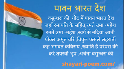 Poem on India in Hindi
