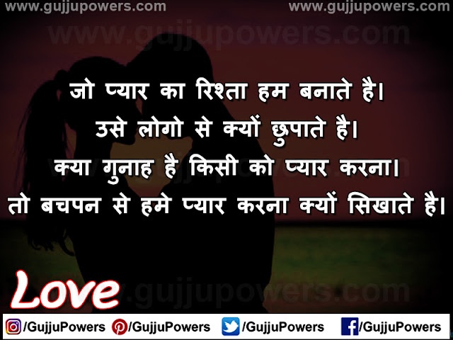 love shayari image in hindi download