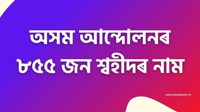 855 Martyrs Of Assam Agitation Full List   অসম আন্দোলনৰ ৮৫৫ জন শ্বহীদ
