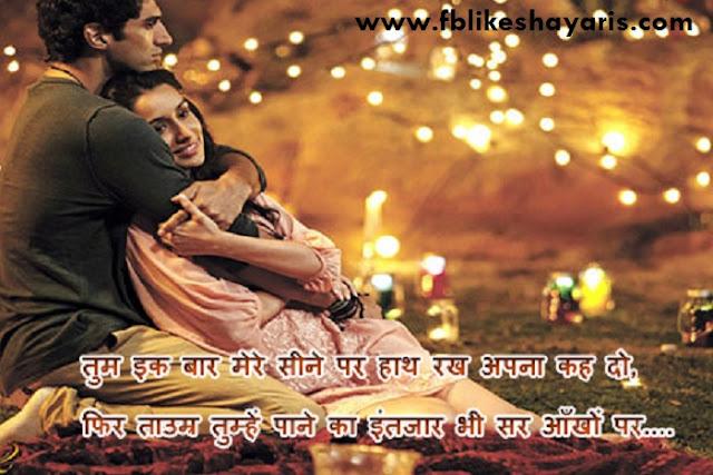 Tum Ik Baar Mere Shine Par Haath Rakh Kah Do  - ( रोमांटिक शायरी ) Romantic Shayari