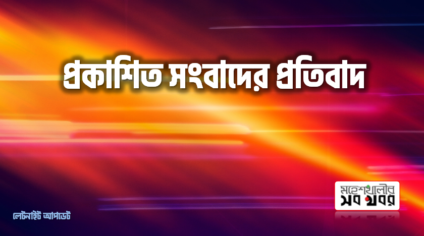 প্রকাশিত সংবাদের প্রতিবাদ -প্রতিবাদকারীঃ গোলাম কিবরিয়া সিকদার ::