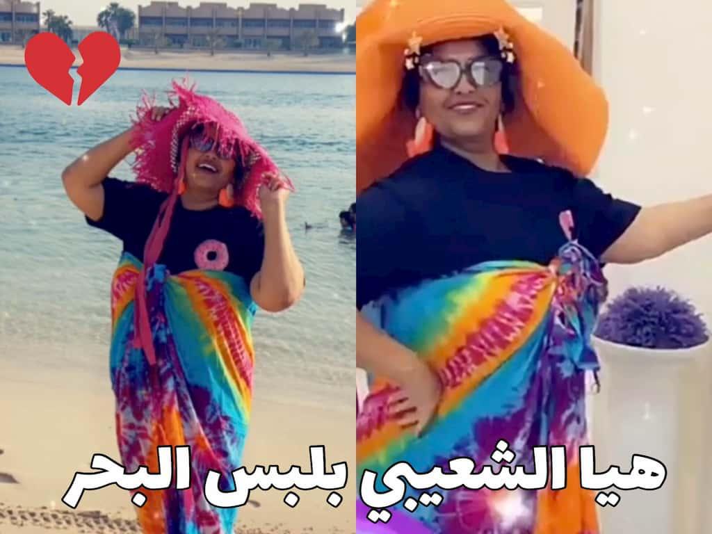 شاهد الفنانة الكويتية هيا الشعيبي بلبس غريب علي البحر