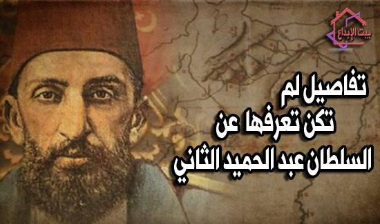 مسلسل عبد الحميد الثاني ،مسلسل السلطان عبد الحميد الثاني