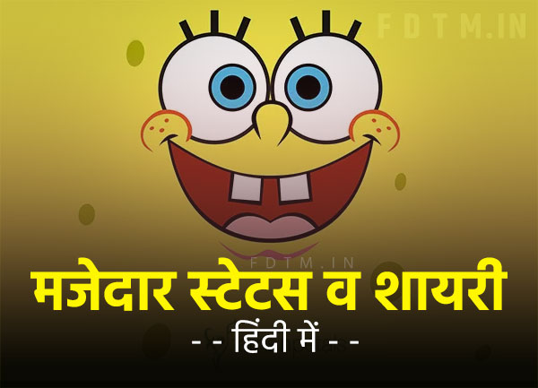 Funny Status & Shayari in Hindi - Page 20