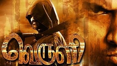 Veruli Movie Online