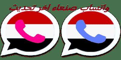 تحميل و تنزيل تحديث واتساب بلس صنعاء 2020 الاحمر والازرق الوردي اخر تحديث ضد الحظر sanaaapp2