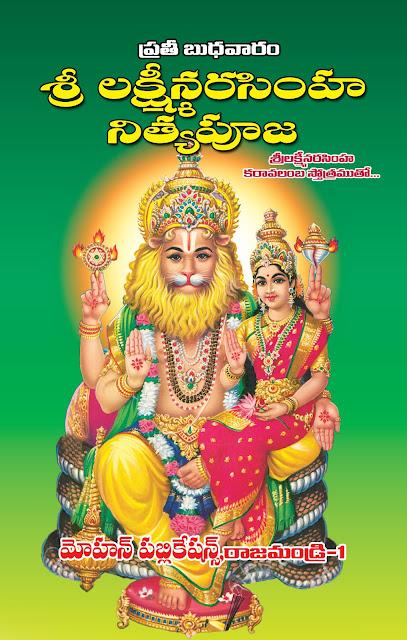 శ్రీ లక్ష్మినరసింహ నిత్యపూజ | Sri Lakshmi Narashimha Nitya Pooja | GRANTHANIDHI | MOHANPUBLICATIONS | bhaktipustakalu