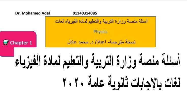 أسئلة منصة وزارة التربية والتعليم لمادة الفيزياء لغات بالإجابات ثانوية عامة 2020