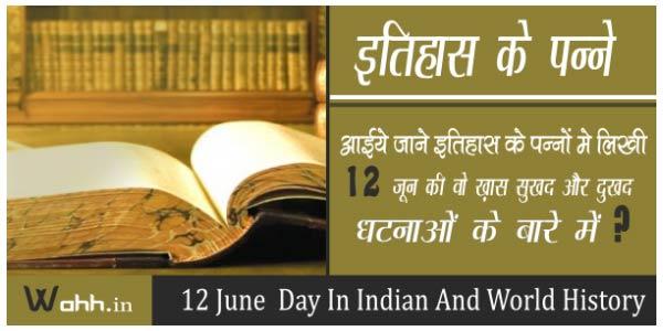 12-June-Aaj-Ka-itihaas-History