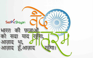motivational quotes in hindi on independence day