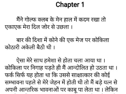 Jeene Ki Saja Hindi PDF Download Free