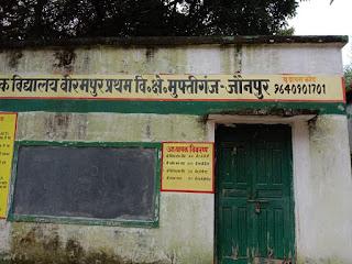 छात्रनेता गौरव सिंह की शिकायत पर बीएसए ने आधा दर्जन शिक्षकों का रोका वेतन   #NayaSaberaNetwork