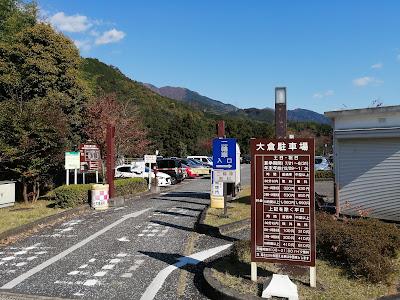 丹沢山 大倉 駐車場