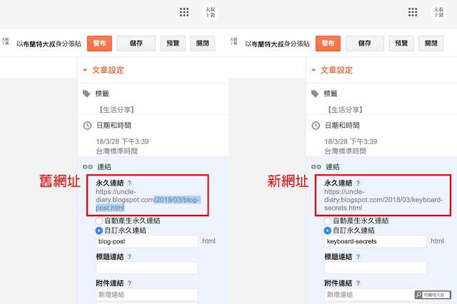 【Blogger】內部轉址超實用,自訂重新導向網址  - 還原草稿修改連結名稱