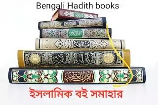 Bangla Hadith Books