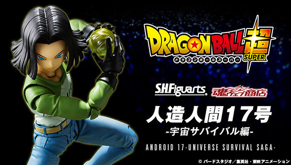 S.H.Figuarts Android 17 -Universe Survival Saga-