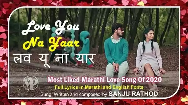 Love You Na Yaar Lyrics - Sanju Rathod - Marathi Love Song