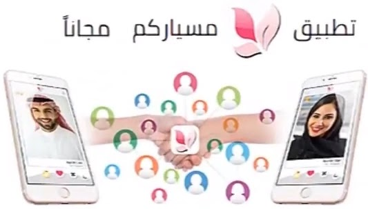 تطبيق مسياركم للراغبين في الزواج mesyarcom