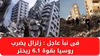 فى نبأ عاجل زلزال يضرب روسيا فهل نحن فى سنوات الزلازل فعلا