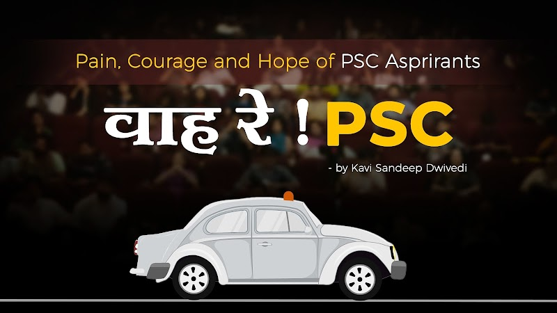 वाह रे! PSC   lines about pain and courage of PSC Aspirants  Kavi Sandeep Dwivedi