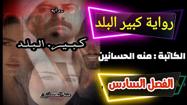 رواية كبير البلد للكاتبه منه الحسانين - الفصل السادس