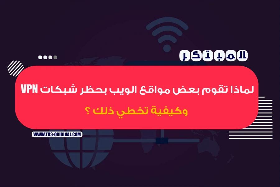 لماذا تقوم بعض مواقع الويب بحظر شبكات VPN وكيفية تخطي ذلك ؟