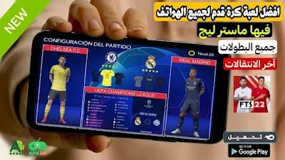 تحميل لعبة كرة القدم FTS 2022 باخر الانتقالات الجديدة و الاقمصة الجديدة