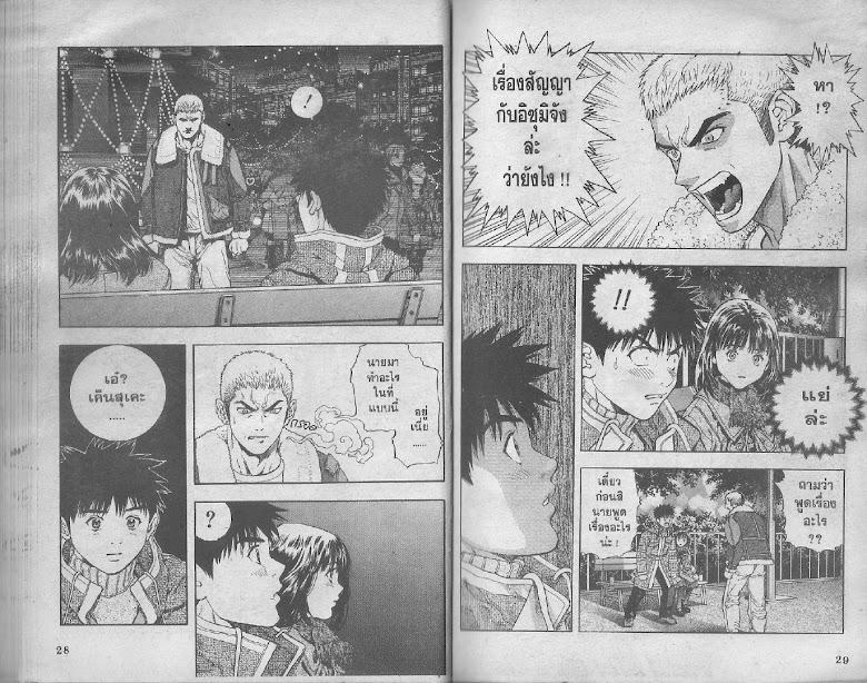I's - หน้า 13