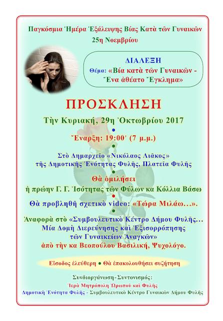 Διάλεξη για τη βία κατά των Γυναικών την Κυριακή 29 Οκτωβρίου στη Δημοτική Ενότητα Φυλής