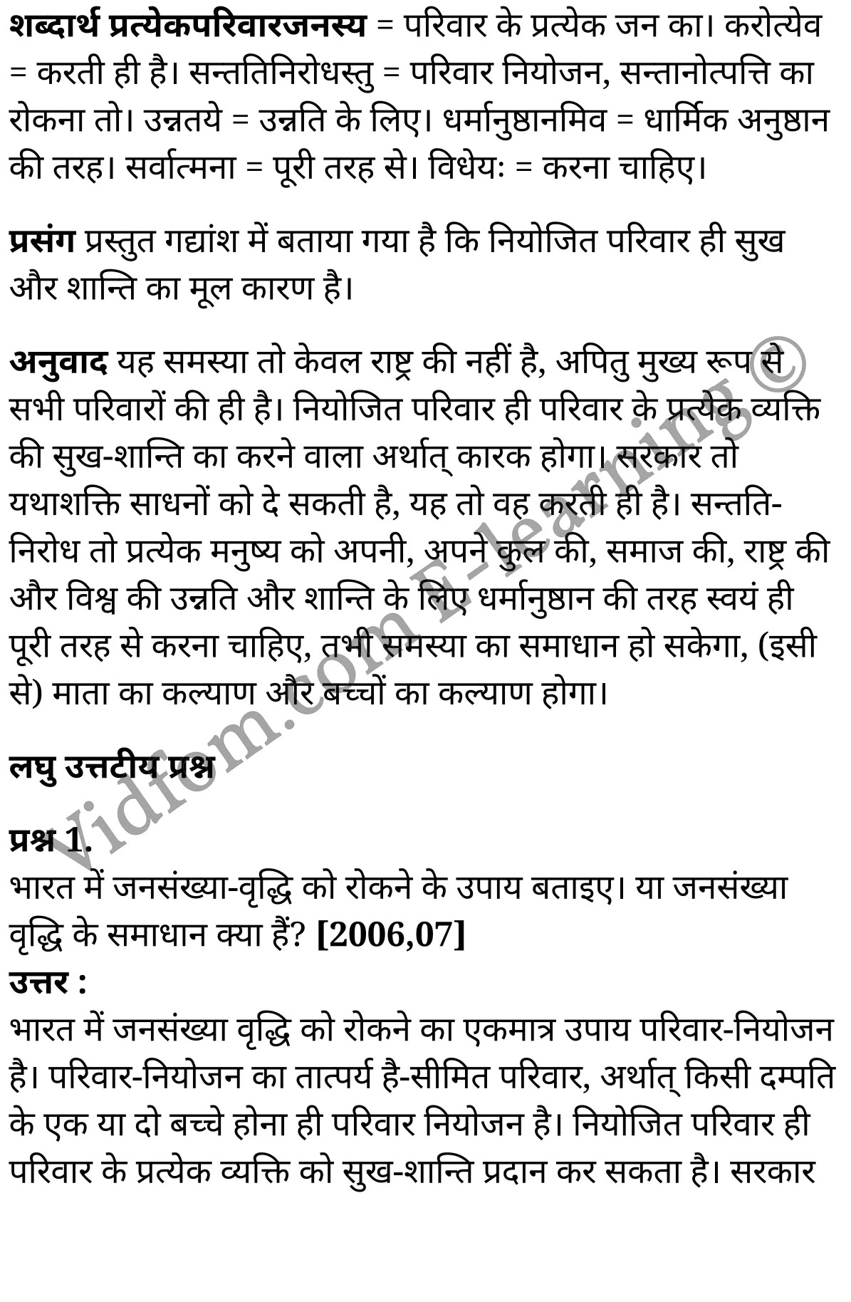 कक्षा 10 संस्कृत  के नोट्स  हिंदी में एनसीईआरटी समाधान,     class 10 sanskrit gadya bharathi Chapter 7,   class 10 sanskrit gadya bharathi Chapter 7 ncert solutions in Hindi,   class 10 sanskrit gadya bharathi Chapter 7 notes in hindi,   class 10 sanskrit gadya bharathi Chapter 7 question answer,   class 10 sanskrit gadya bharathi Chapter 7 notes,   class 10 sanskrit gadya bharathi Chapter 7 class 10 sanskrit gadya bharathi Chapter 7 in  hindi,    class 10 sanskrit gadya bharathi Chapter 7 important questions in  hindi,   class 10 sanskrit gadya bharathi Chapter 7 notes in hindi,    class 10 sanskrit gadya bharathi Chapter 7 test,   class 10 sanskrit gadya bharathi Chapter 7 pdf,   class 10 sanskrit gadya bharathi Chapter 7 notes pdf,   class 10 sanskrit gadya bharathi Chapter 7 exercise solutions,   class 10 sanskrit gadya bharathi Chapter 7 notes study rankers,   class 10 sanskrit gadya bharathi Chapter 7 notes,    class 10 sanskrit gadya bharathi Chapter 7  class 10  notes pdf,   class 10 sanskrit gadya bharathi Chapter 7 class 10  notes  ncert,   class 10 sanskrit gadya bharathi Chapter 7 class 10 pdf,   class 10 sanskrit gadya bharathi Chapter 7  book,   class 10 sanskrit gadya bharathi Chapter 7 quiz class 10  ,   कक्षा 10 भरते जनसंख्या – समस्या,  कक्षा 10 भरते जनसंख्या – समस्या  के नोट्स हिंदी में,  कक्षा 10 भरते जनसंख्या – समस्या प्रश्न उत्तर,  कक्षा 10 भरते जनसंख्या – समस्या के नोट्स,  10 कक्षा भरते जनसंख्या – समस्या  हिंदी में, कक्षा 10 भरते जनसंख्या – समस्या  हिंदी में,  कक्षा 10 भरते जनसंख्या – समस्या  महत्वपूर्ण प्रश्न हिंदी में, कक्षा 10 संस्कृत के नोट्स  हिंदी में, भरते जनसंख्या – समस्या हिंदी में कक्षा 10 नोट्स pdf,    भरते जनसंख्या – समस्या हिंदी में  कक्षा 10 नोट्स 2021 ncert,   भरते जनसंख्या – समस्या हिंदी  कक्षा 10 pdf,   भरते जनसंख्या – समस्या हिंदी में  पुस्तक,   भरते जनसंख्या – समस्या हिंदी में की बुक,   भरते जनसंख्या – समस्या हिंदी में  प्रश्नोत्तरी class 10 ,  10   वीं भरते जनसंख्या – समस्या  पुस्तक up board,   बिहार बोर्ड 10  पुस्तक वीं भरत