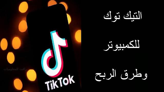 تنزيل برنامج التيك توك TikTok 2021 للكمبيوتر والهواتف وطرق الربح منه