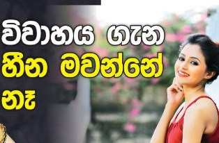 Gossip Chat With Dinakshi Priyasad - Gossip Lanka News