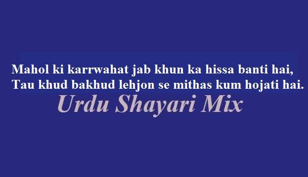 Mahol ki karrwahat, Sad poetry, Sad shayari