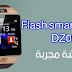 Flash dz09 smart watch فلاشة الساعة الذكية