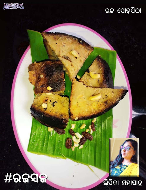 Delicious Poda Pitha for Raja Sankranti