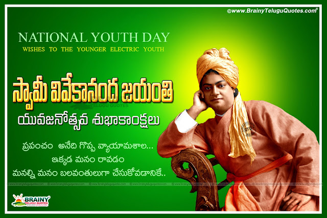 Youth Day Greeting in Telugu-Telugu Swami Vivekananda Quotes greetings
